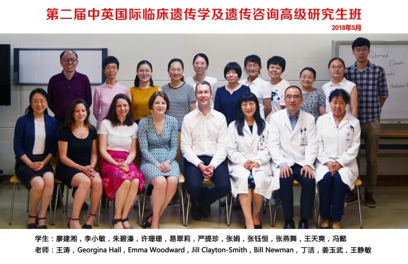 Staff from the Manchester Centre for Genomic Medicine visit Peking University Healthcare Centre